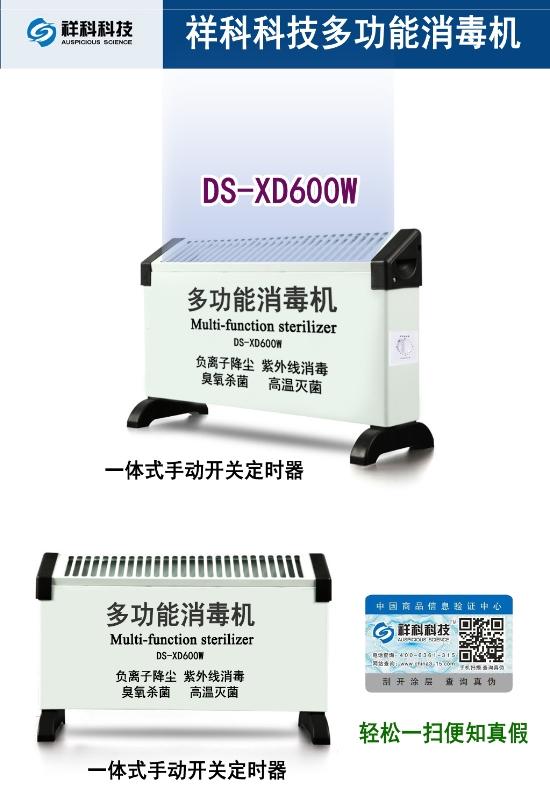 多功能消毒机 DX600W 拷贝.jpg